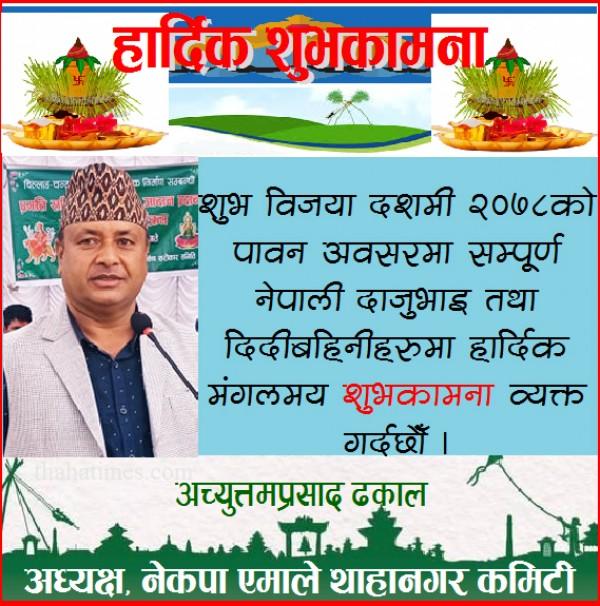 Dashai-Achhuttam-Prashad-1634040844.jpg