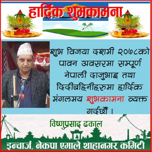 Dashai-Bishnu-Prashad-Dha-1634040892.jpg