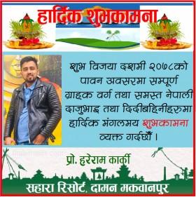 Dashai-Hareram-Karki-1634128380.jpg