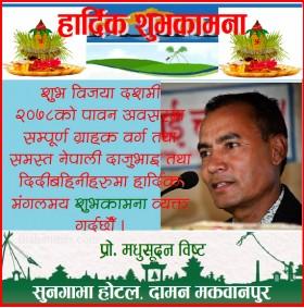 Dashai-Madhusudan-Bista-S-1634128420.jpg