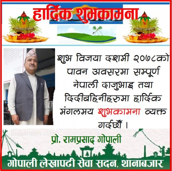 Dashai-Ramprashad-Gopali-1634040808.jpg