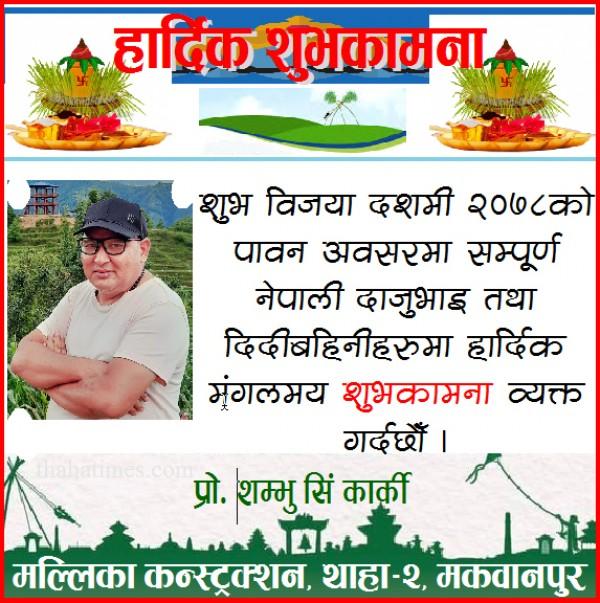 Dashai-Shambhu-Singh-Kark-1634040949.jpg