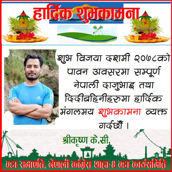 Dashai-Srikrishna-KC-1634130800.jpg