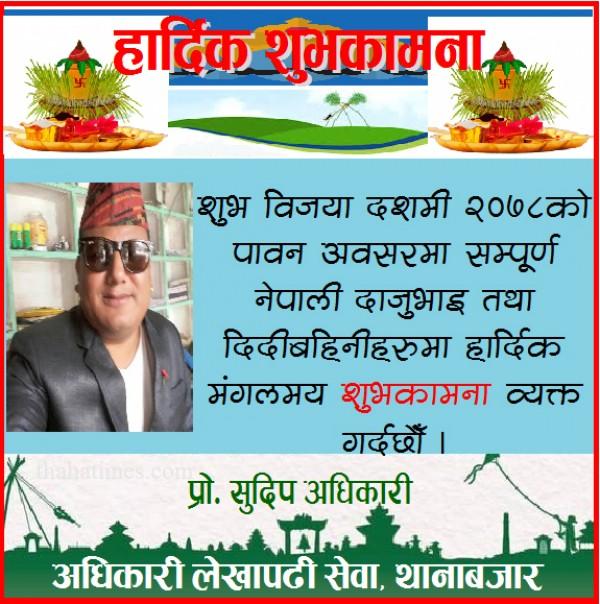 Dashai-Sudip-Adhikari-1634040764.jpg