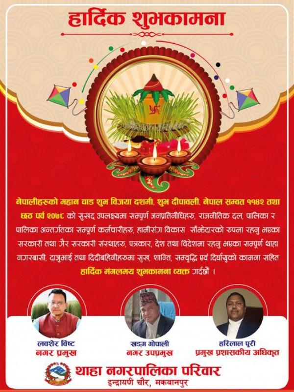 Dashai-Thaha-Nagarpalika-1634040451.jpg