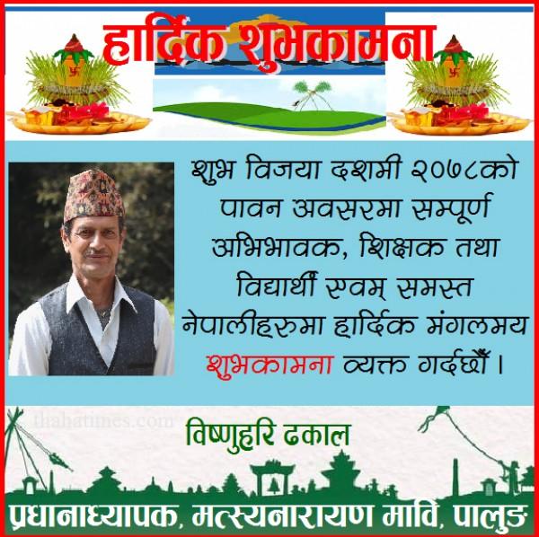 Dashain-Bishnuhari-Dhakal-1634180314.jpg