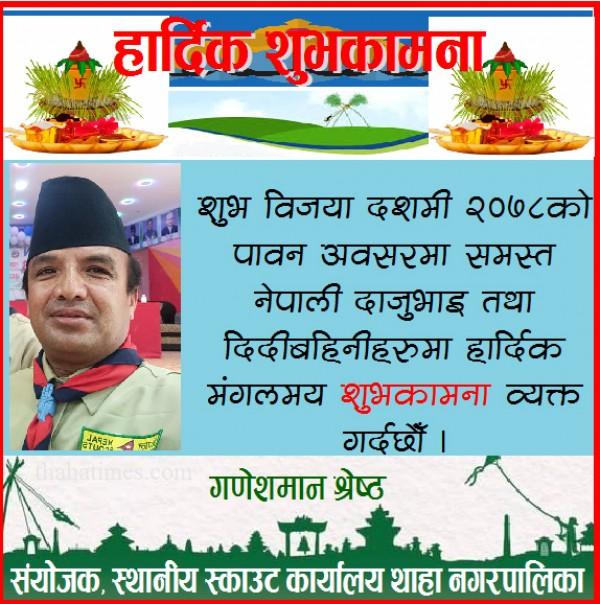 Dashain-Ganeshman-Shresth-1634180448.jpg