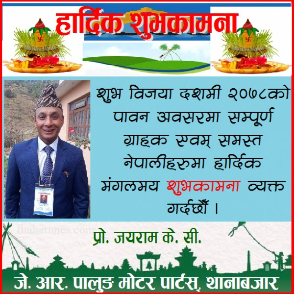 Dashain-Jayram-KC-1634180382.jpg