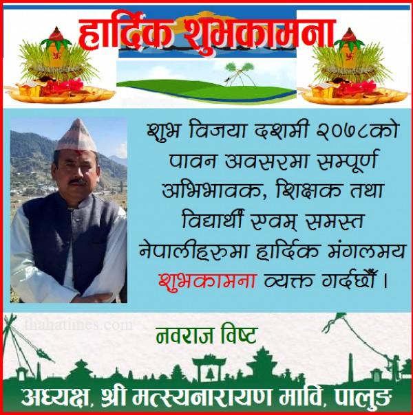 Dashain-Nawaraj-Bista-1634180353.jpg