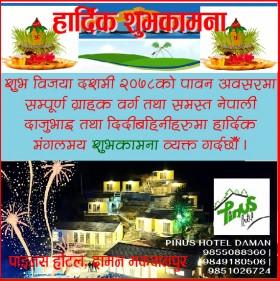 Dashain-Pinus-1634128459.jpg