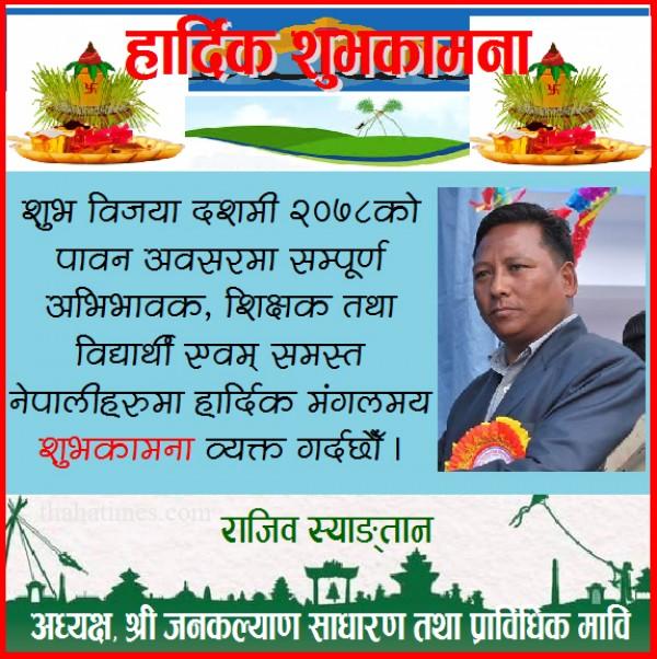 Dashain-Rajeev-Syangtan-1634180279.jpg