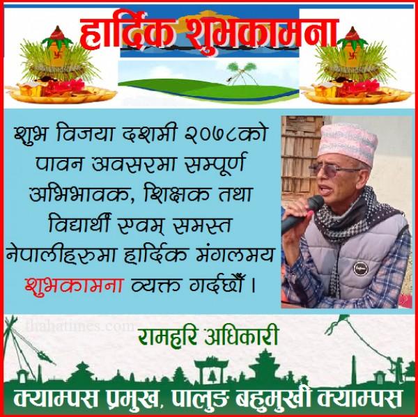 Dashain-Ramhari-Adhikari-1634180197.jpg